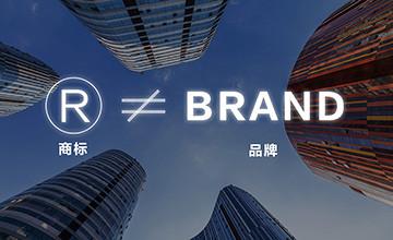 企业商标≠企业品牌