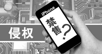苹果三家子公司拒签法院禁售裁定书 高通申请强制执行