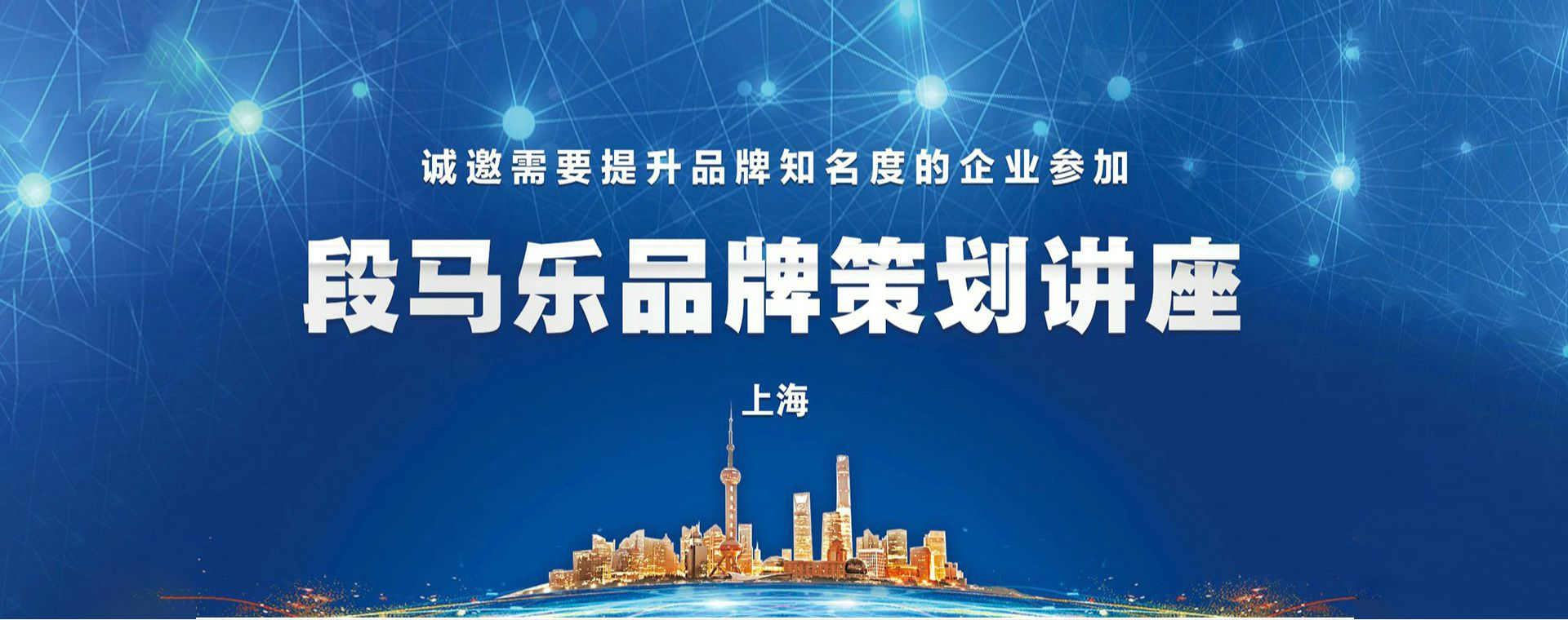 段龙8娱乐下载龙8国际最新网址策划讲座